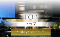 TOP トップ