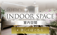 INDOOR SPACE 室内空間